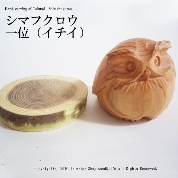 ふくろう 木彫り 置物【匠の木彫り シマフクロウ 一位(イチイ)】|wood-l|04