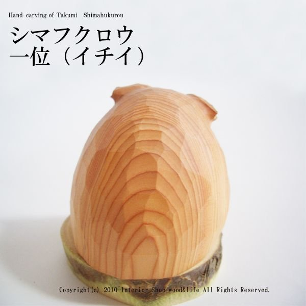 ふくろう 木彫り 置物【匠の木彫り シマフクロウ 一位(イチイ)】|wood-l|05