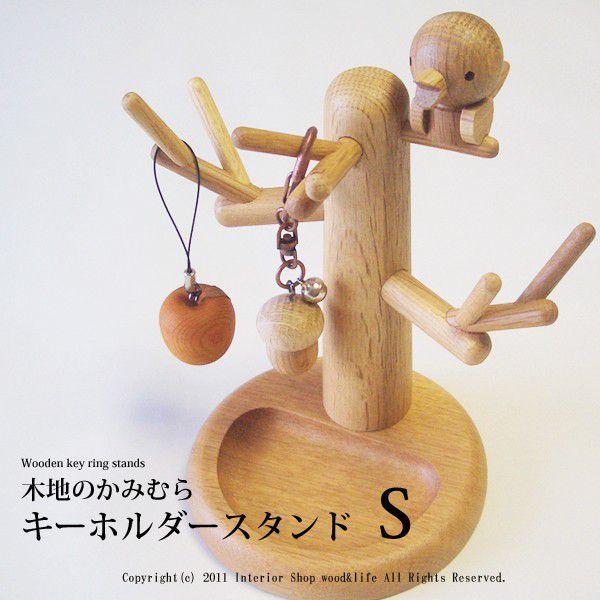 木製 鍵かけ  【木製 キーホルダー スタンド S 】 旭川クラフト 木地のかみむら|wood-l