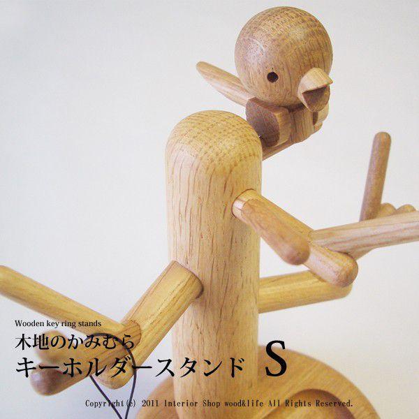 木製 鍵かけ  【木製 キーホルダー スタンド S 】 旭川クラフト 木地のかみむら|wood-l|03