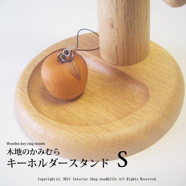 木製 鍵かけ  【木製 キーホルダー スタンド S 】 旭川クラフト 木地のかみむら|wood-l|04