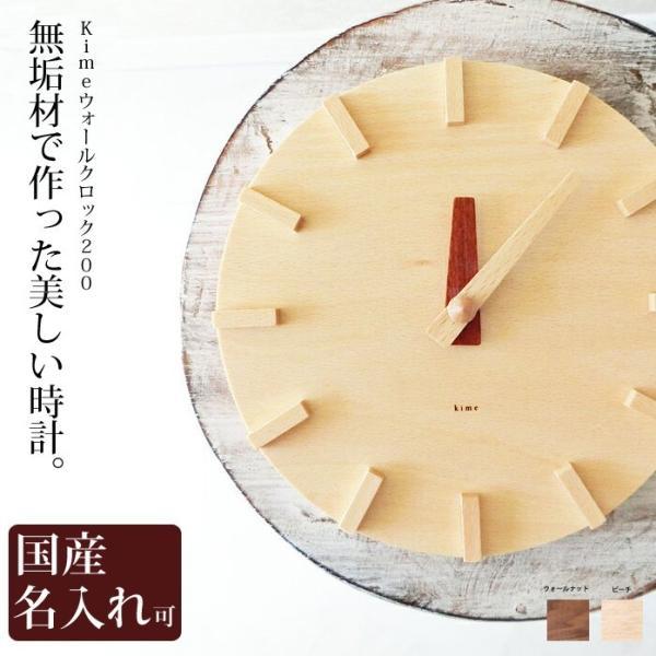 壁掛け時計 木製 【 kime ウォールクロック 200 】 kime ( きめ ) 旭川クラフト|wood-l