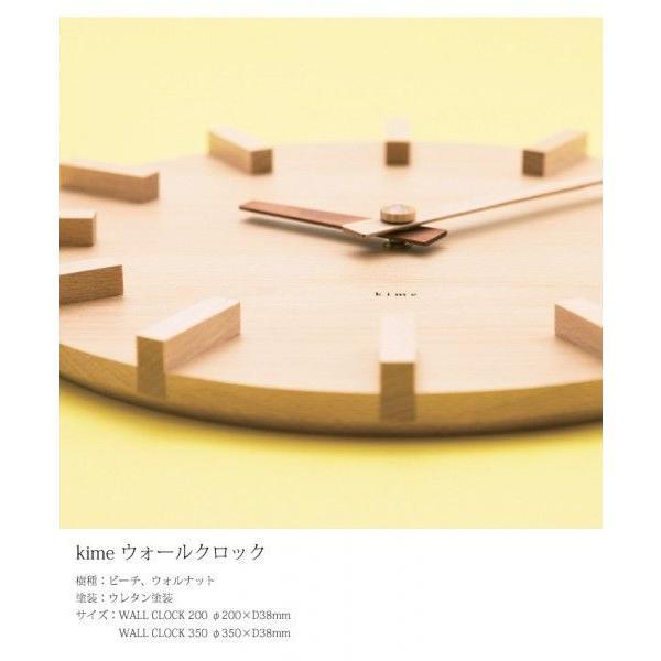壁掛け時計 木製 【 kime ウォールクロック 200 】 kime ( きめ ) 旭川クラフト|wood-l|02