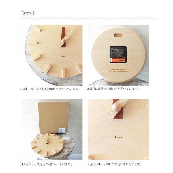 壁掛け時計 木製 【 kime ウォールクロック 200 】 kime ( きめ ) 旭川クラフト|wood-l|04