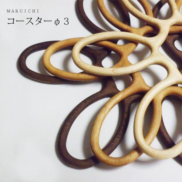 コースター 木製 【コースターφ3(ファイ) 3枚セット  】MARUICHI  旭川クラフト|wood-l