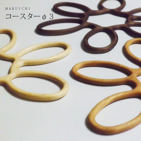 コースター 木製 【コースターφ3(ファイ) 3枚セット  】MARUICHI  旭川クラフト|wood-l|02