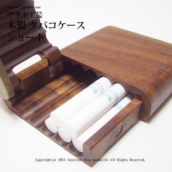煙草 ( タバコ ) ケース 木製  【 木製 タバコケース ショート 】 タバコを10本収納できる 木製 煙草入れ です。 ササキ工芸 旭川 クラフト|wood-l|04