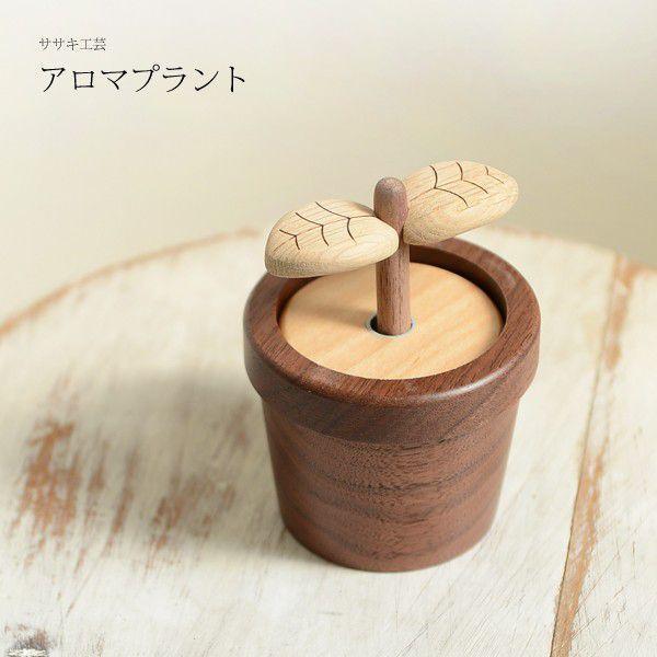 アロマディフューザー アロマポット 木製【 アロマプラント 】 ササキ工芸 旭川 クラフト|wood-l