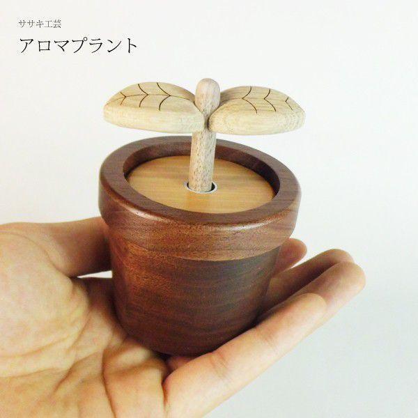 アロマディフューザー アロマポット 木製【 アロマプラント 】 ササキ工芸 旭川 クラフト|wood-l|05