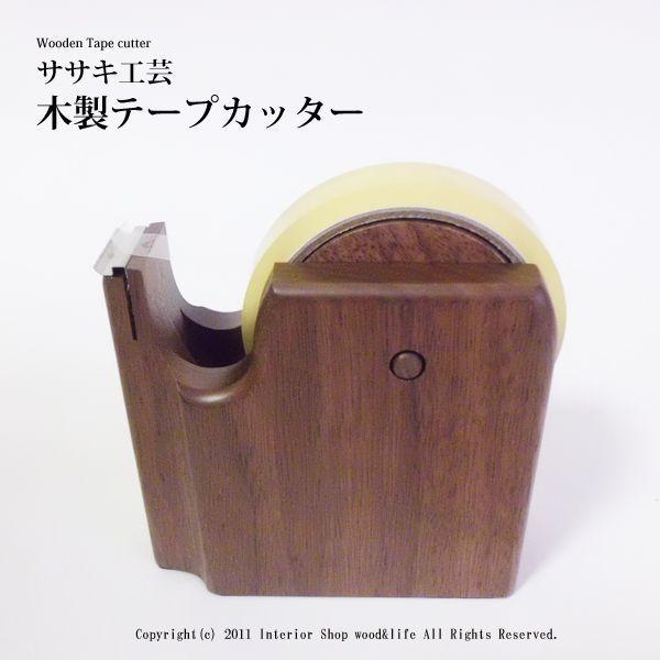 テープカッター 木製 【 木製 ウォールナット テープカッター 】 ササキ工芸 旭川 クラフト|wood-l
