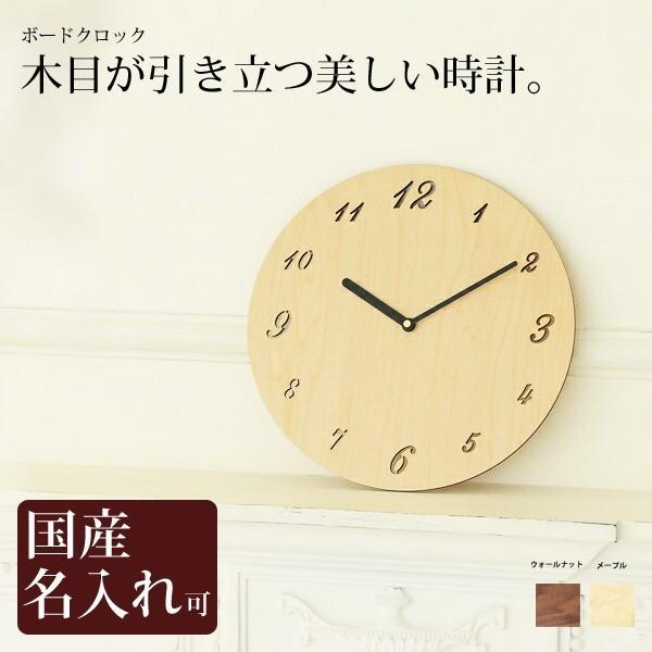 壁掛け 時計 時計 木製    ボードクロック   ササキ工芸 旭川 クラフト|wood-l