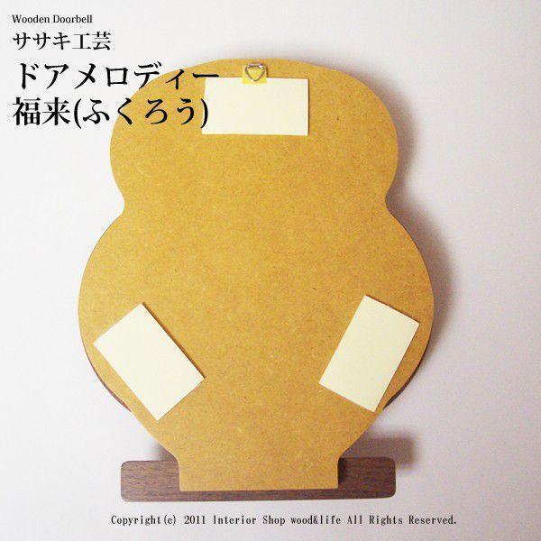 ドアベル ふくろう 木製  【 ドアメロディ  福来(ふくろう) 】 ドア を開ける度 メロディ を奏でます。 ササキ工芸 旭川 クラフト|wood-l|02