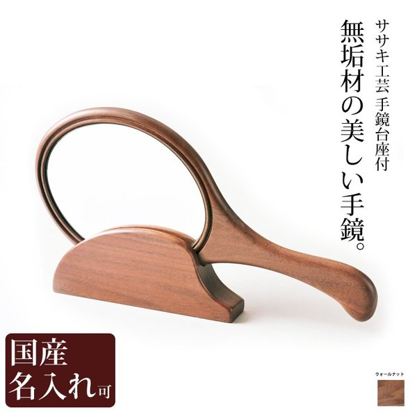 手鏡 ハンドミラー 木製 送料無料 名入れ メイクミラー 大 台座付き ササキ工芸 旭川 クラフト wood-l