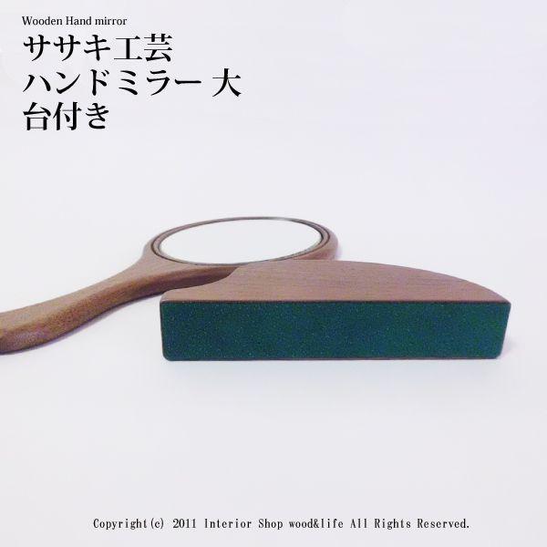 手鏡 ハンドミラー 木製 送料無料 名入れ メイクミラー 大 台座付き ササキ工芸 旭川 クラフト wood-l 04
