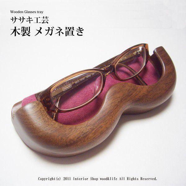 メガネ置き,眼鏡受け 木製 【 木製 メガネ置き 】  ササキ工芸 旭川 クラフト|wood-l