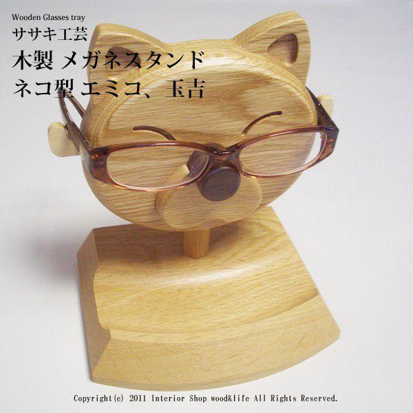 メガネスタンド,眼鏡置き 木製 【 木製 メガネスタンド 猫型 エミコ、玉吉 】  かわいい猫(ねこ)型 メガネスタンド ササキ工芸 旭川 クラフト|wood-l|05