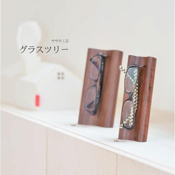 メガネスタンド  メガネ置き 眼鏡スタンド  おしゃれ 木  メガネスタンド木製  グラスツリー  ササキ工芸 旭川 クラフト