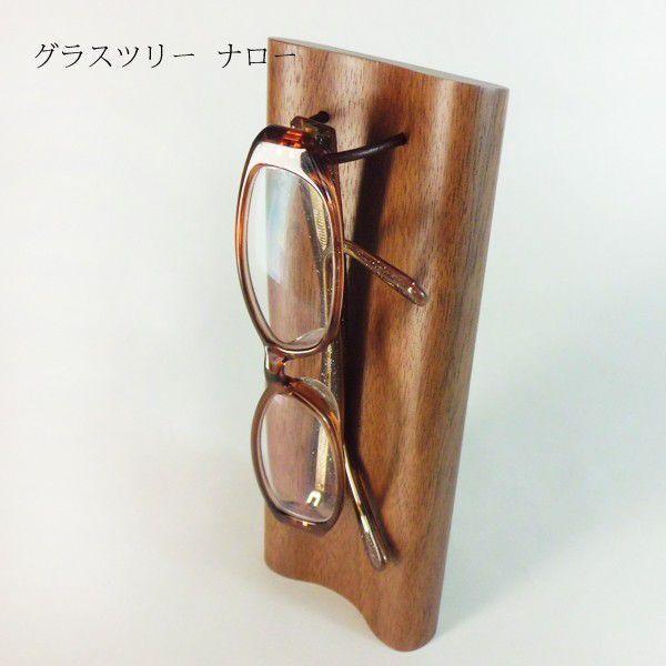 メガネ置き,眼鏡スタンド 木製 【 木製 グラスツリー  ナロー】  ササキ工芸 旭川 クラフト|wood-l|02