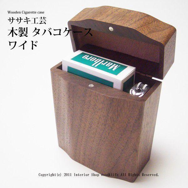 煙草 ( タバコ ) ケース 木製  【 木製 タバコケース ワイド 】 タバコの箱とライターごと収納できる 木製 煙草入れ です。 ササキ工芸 旭川 クラフト|wood-l