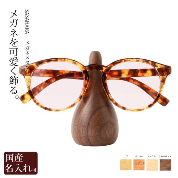 メガネスタンド 北海道旭川 SASARA メガネスタンド おしゃれ な 木製 メガネスタンド メガネ置き 日本製