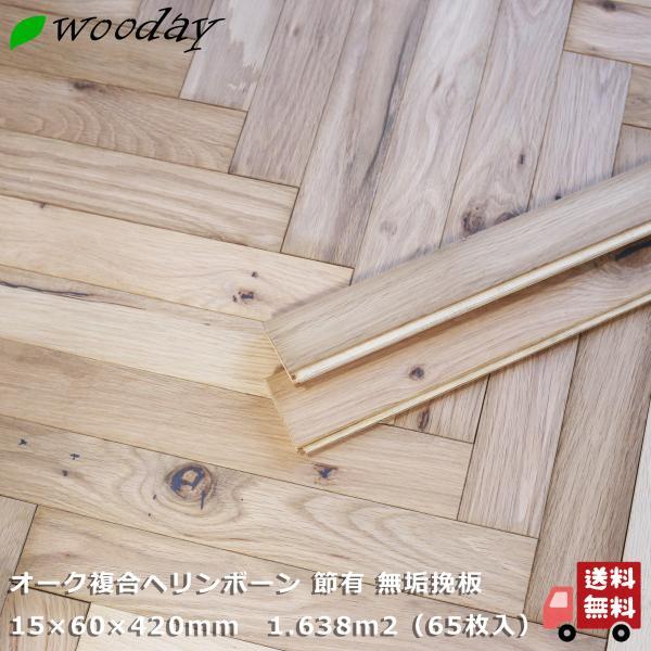 ヘリンボーン フローリング 床材 オーク 無垢挽板 複合 無塗装 節あり