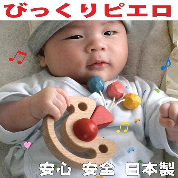 木のおもちゃ 出産祝い 0歳 1歳 知育 手作り/ びっくりピエロ( 日本製 おしゃぶりや歯がためにもOK! ) wooden-toys
