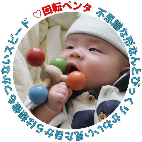 木のおもちゃ 出産祝い 知育 0歳 1歳 誕生日●回転ペンタ 赤ちゃん プレゼント 出産祝い おしゃぶりや歯がためにもOK!   日本製 プレゼント ギフト 手作り