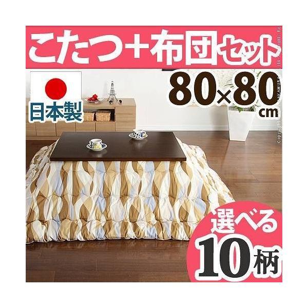 コタツセット 正方形 おしゃれ 80×80 軽量折れ脚コタツテーブル コタツ布団 日本製