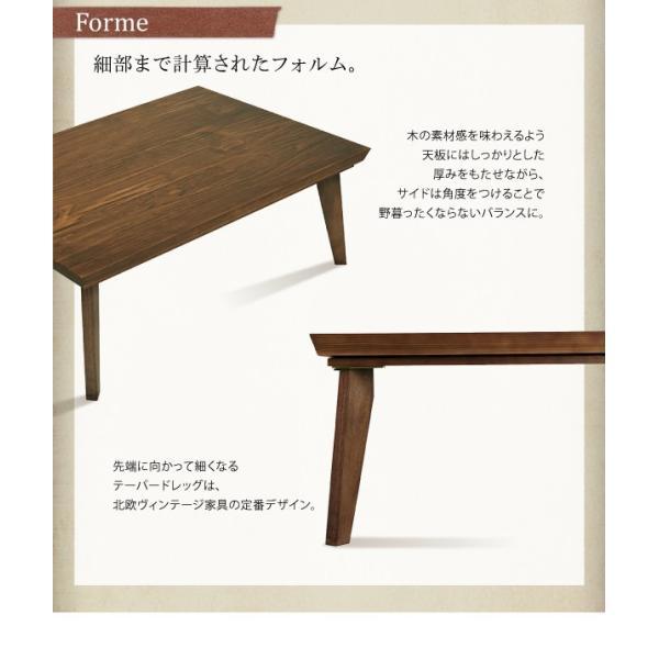 こたつテーブル 長方形(105×75) 北欧ヴィンテージ おしゃれ