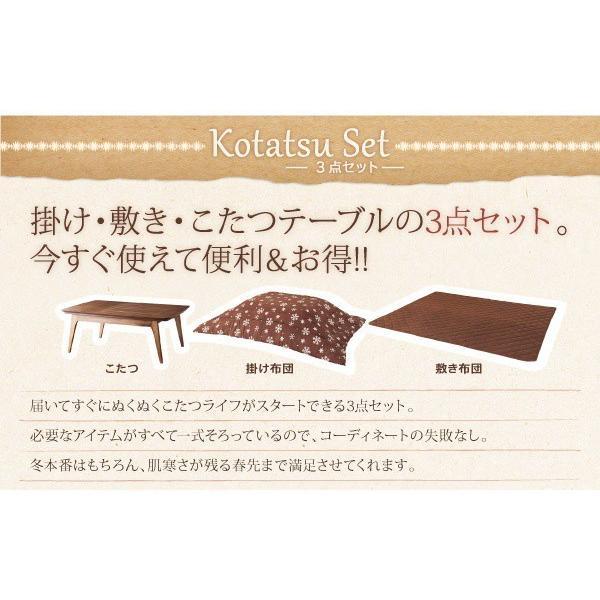 こたつセット 長方形 75×105cm おしゃれ 北欧 天然木ウォールナット材 こたつ3点セット