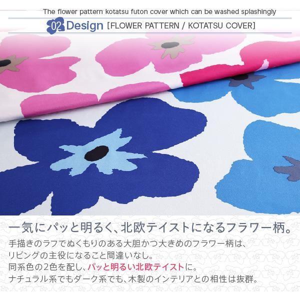 こたつ布団カバー おしゃれ 6尺長方形 洗える花柄カバー
