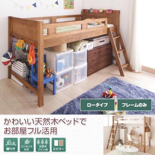 RoomClip商品情報 - ロフトベッド フレームのみ 天然木宮付きロフトベッド ロータイプ