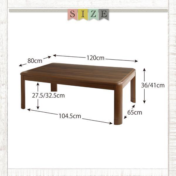 こたつテーブル おしゃれ 4尺長方形 丸みが優しい木目デザイン