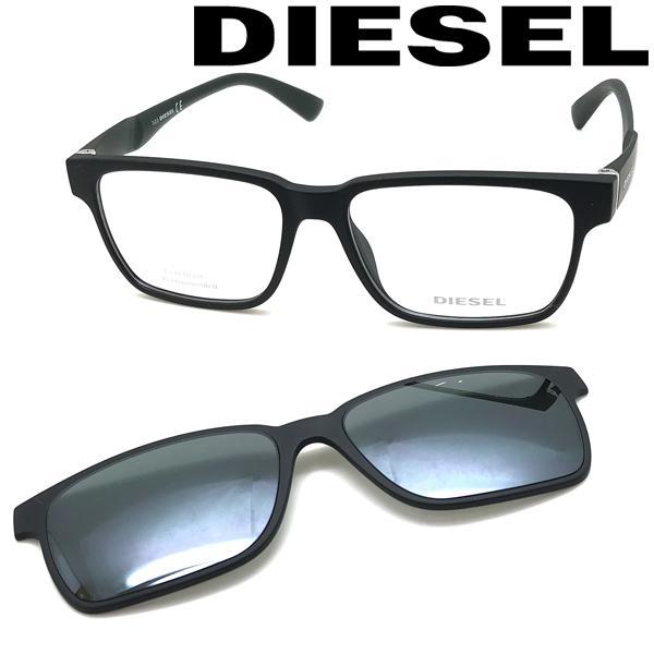 DIESEL メガネフレーム ブランド ディーゼル マットブラック 眼鏡 サングラス ブランドレンズセット DV-5410-005-05D