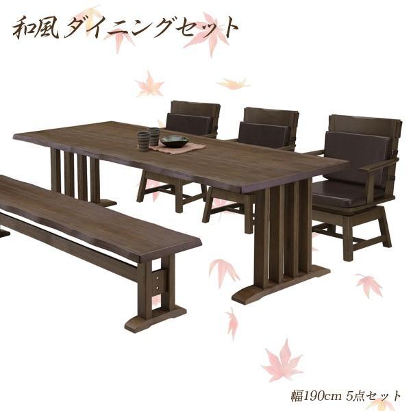 RoomClip商品情報 - 無垢 和風 ダイニングテーブルセット ダイニングセット 5点セット 6人掛け テーブル幅190 肘付き 回転チェア ベンチ 座面 合成皮革 PVC