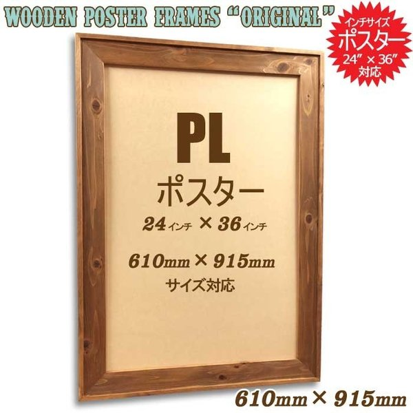 送料無料 アンティーク調 木製ポスターフレーム 額縁 写真立て [G] インチサイズ 国際標準 24インチ×36インチ Large ラージサイズ スーパーA1