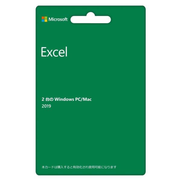 Microsoft Excel 2019(最新 永続版) カード版 Windows10/mac対応 PC2台