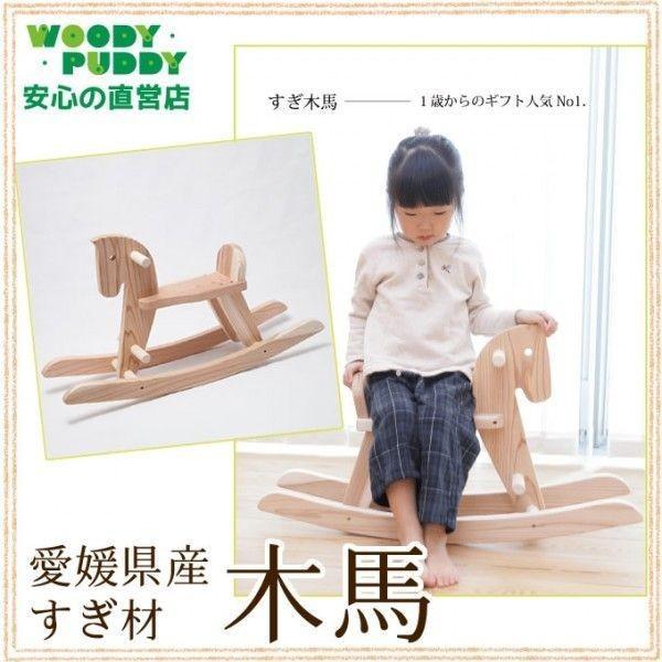 乗用玩具 スギ木馬(完成品)ウッディプッディ ※熨斗掛け・包装紙ラッピング不可