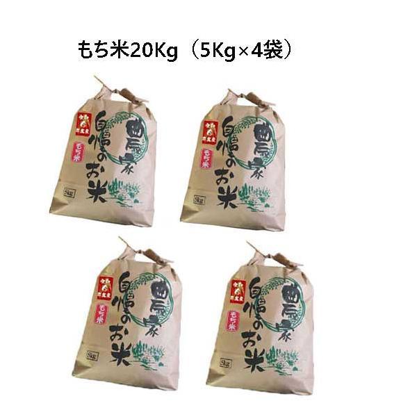 予約 新米 もち米 令和3年産  福岡県産  20kg (5kg×4袋) 農家直送 送料無料 11月上旬〜中旬発送予定