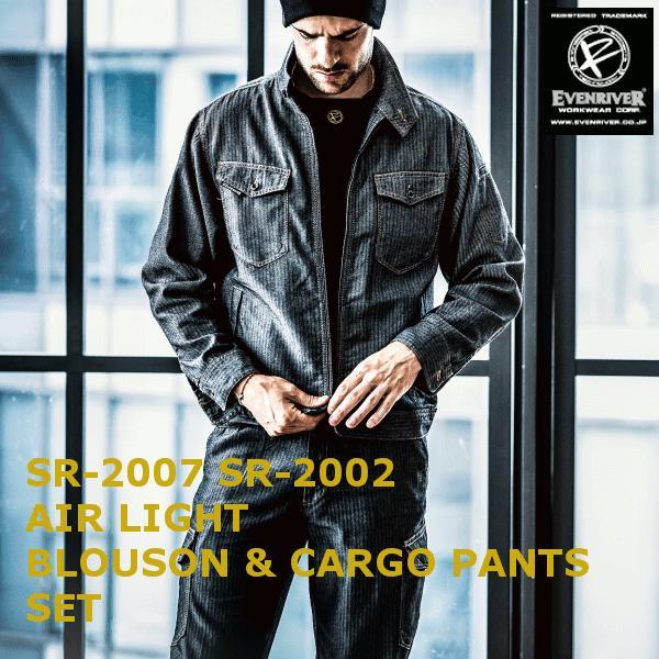 上下セット イーブンリバー even river エアーライトブルゾン カーゴパンツ SR-2007 SR-2002 即日出荷 作業服 作業着|work-wear-e-style