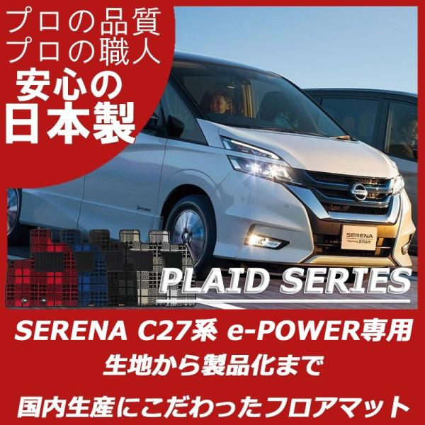 日産 セレナ フロアマット e-POWER専用 プレイドシリーズ|work