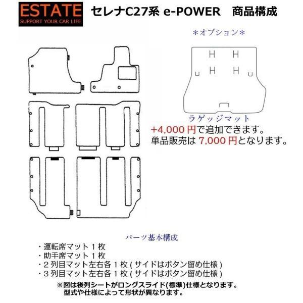 日産 セレナ フロアマット e-POWER専用 プレイドシリーズ|work|09