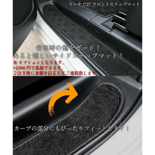 日産 セレナ フロアマット C27 プレイドシリーズ work 13
