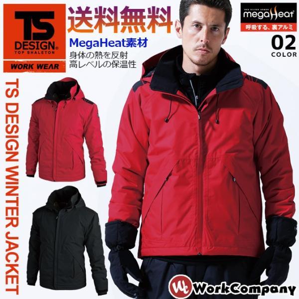 Ts Design workcompany 防水防寒 メガヒート ウィンタージャケット ts design