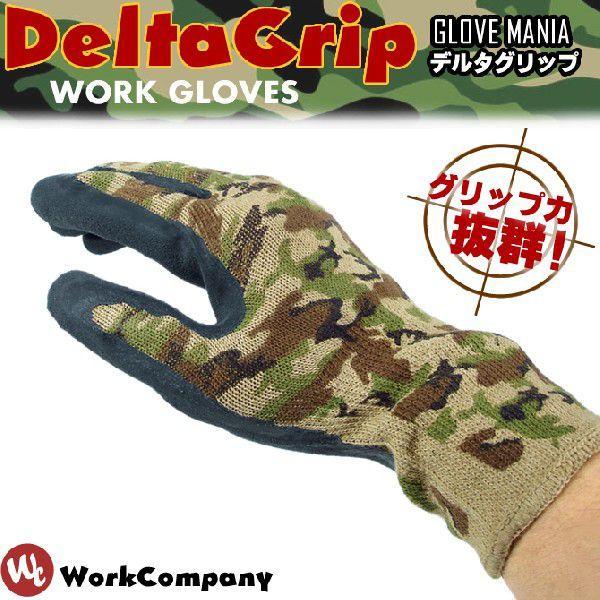 手袋 作業手袋 迷彩手袋 デルタグリップ 1双 GLOVE MANIA (カモフラ) あすつく|workcompany