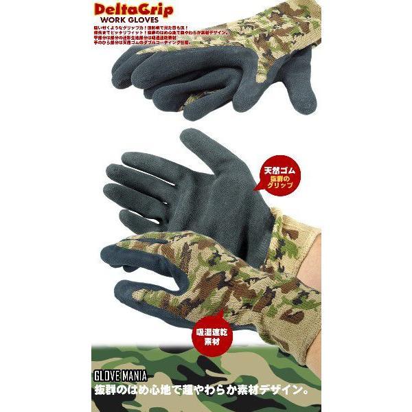 手袋 作業手袋 迷彩手袋 デルタグリップ 1双 GLOVE MANIA (カモフラ) あすつく|workcompany|02