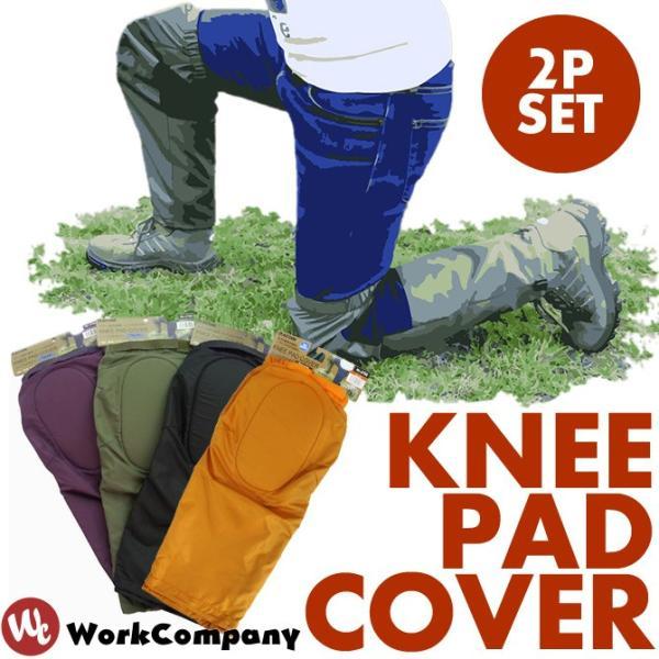 ニーパッドカバー 膝当て 2枚1組 あすつく|workcompany