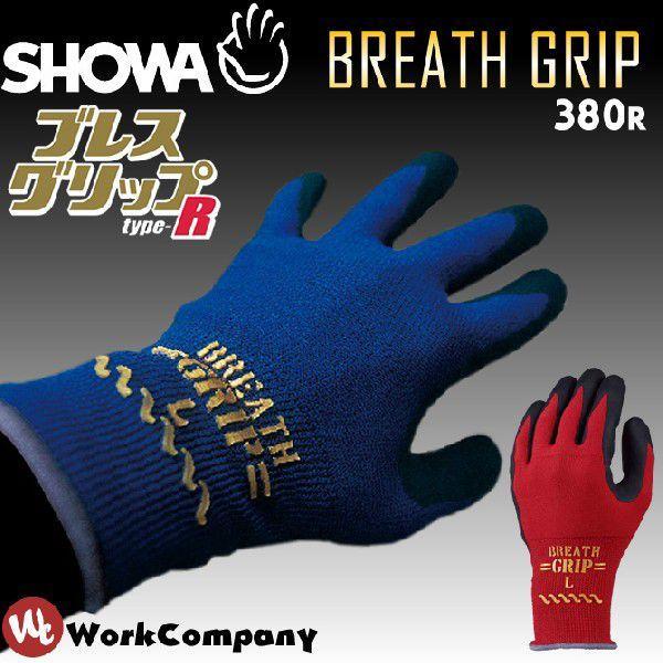 2点までネコポス可 作業手袋 ブレスグリップ type-R 1双 ショーワ SHOWA ワーキンググローブ No.380R
