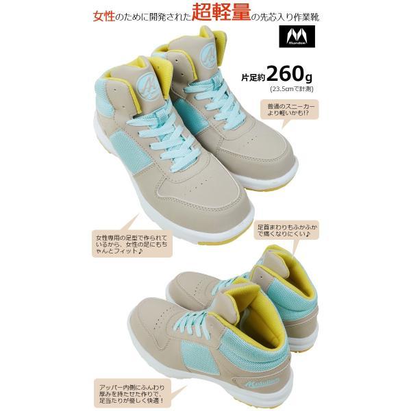 安全靴 スニーカー レディース メダリオン セーフティーシューズ #508 丸五 ハイカット 樹脂先芯 作業靴|workcompany|02
