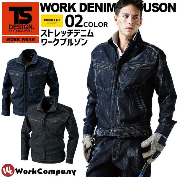 Ts Design workcompany ストレッチデニム メンズワークブルゾン towa ts design